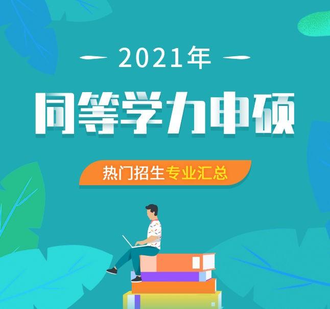 2021年全国各地区同等学力申硕热门招生专业汇总
