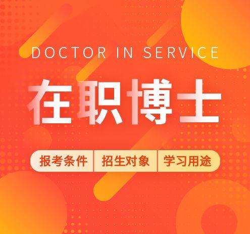 在职博士报考条件、招生对象及学习用途