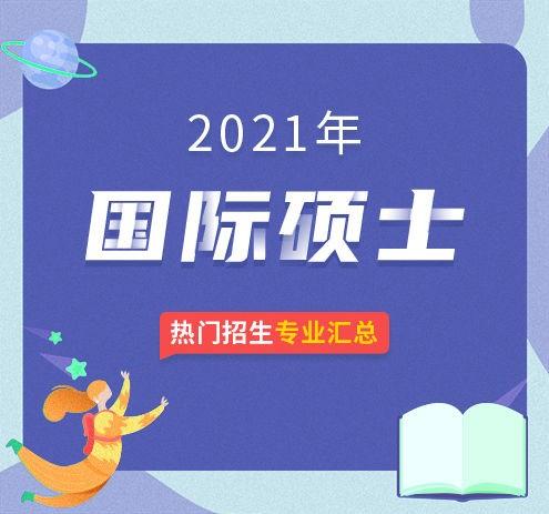 2021年国际硕士热门招生专业汇总