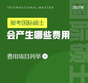 报考国际硕士学习费用是多少(费用项目列举)