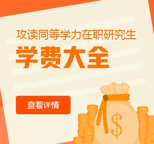 同等学力申硕在职研究生要花费多少钱?